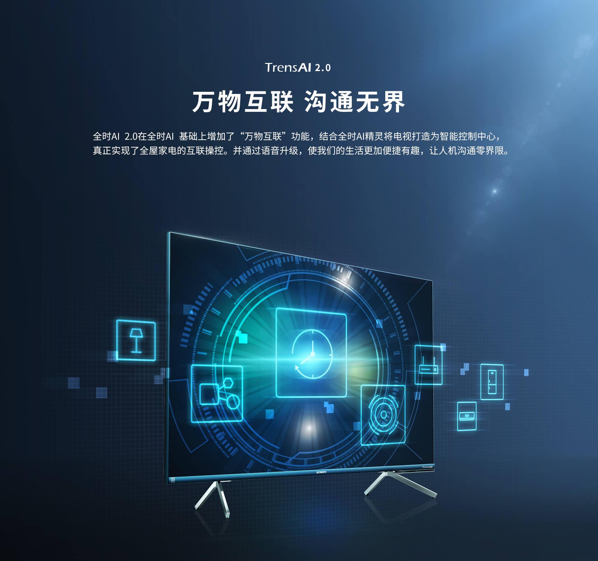 04-全时AI 2.0.jpg