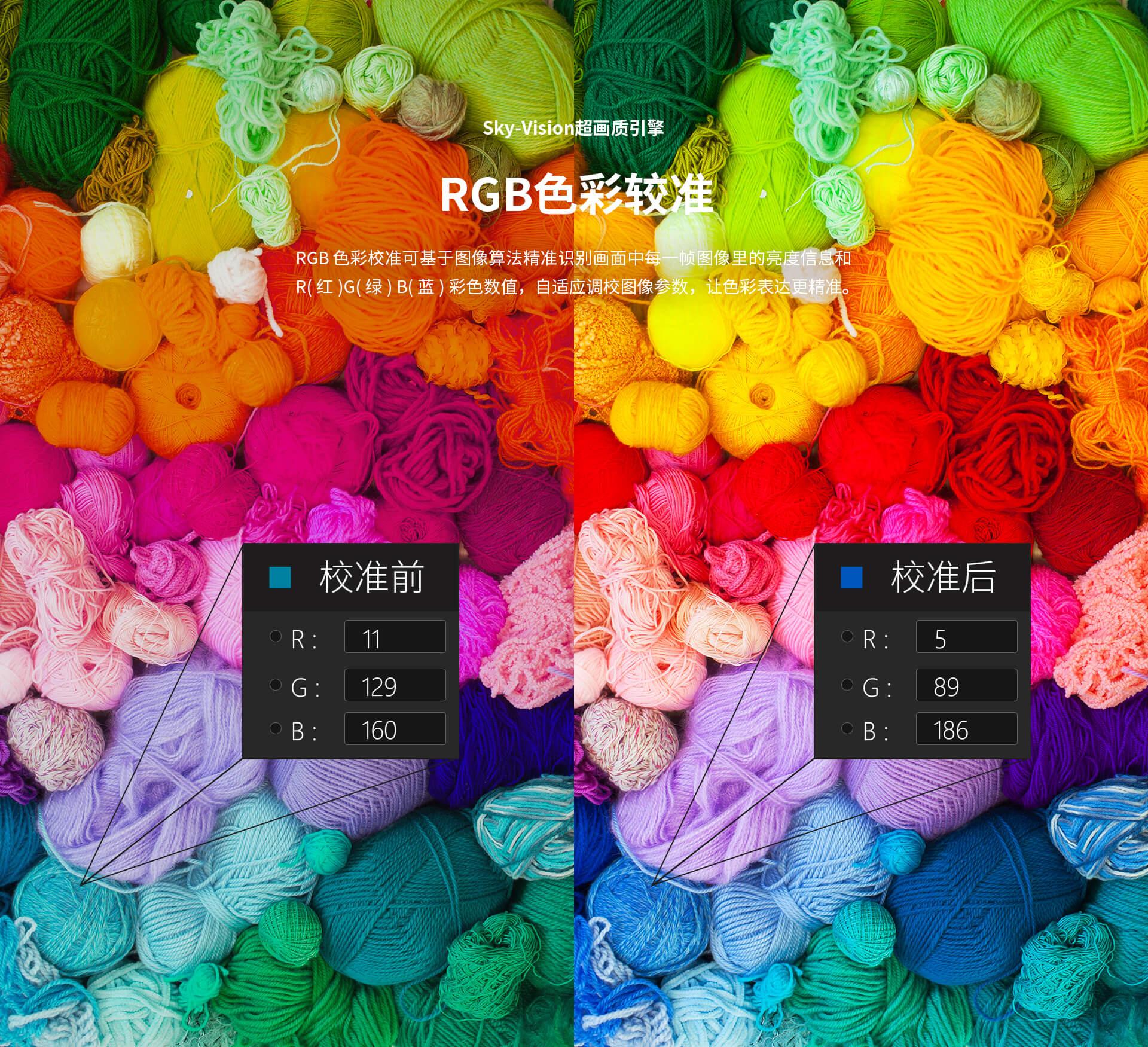 11-RGB色彩较准.jpg