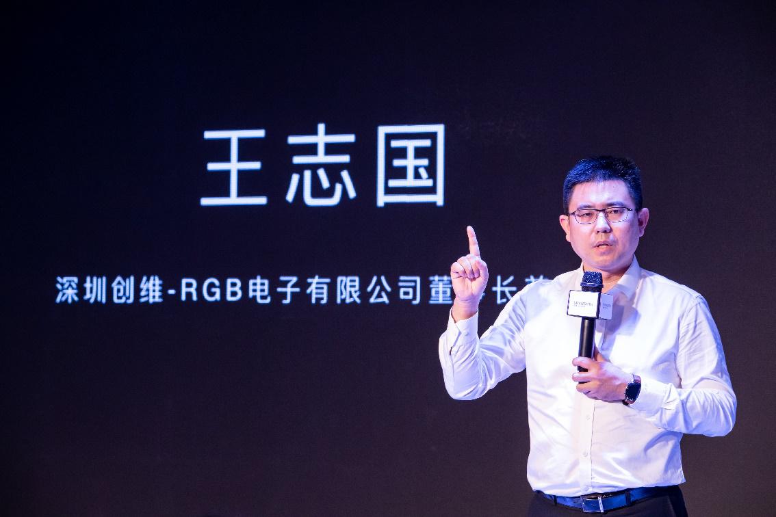 深圳创维RGB电子有限公司董事长王志国