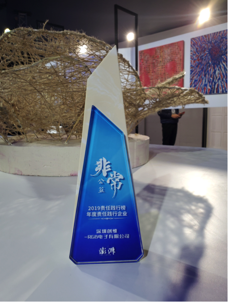 创维荣获2019年澎湃新闻年度责任践行企业奖