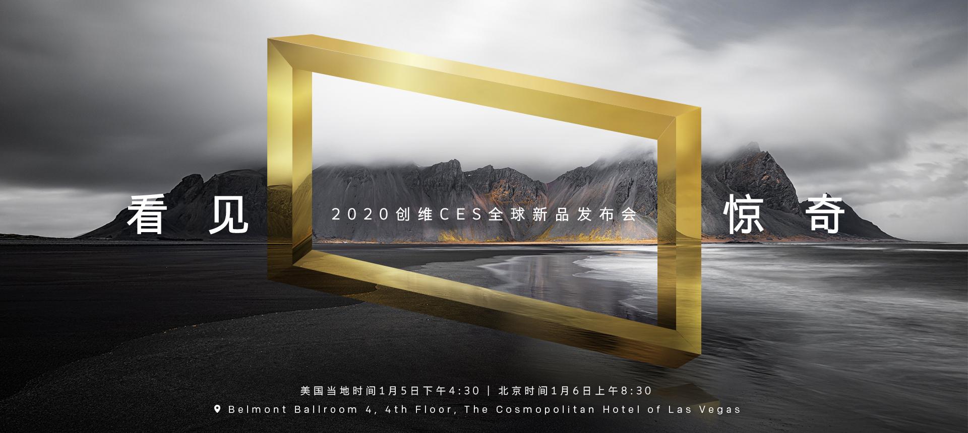 看见惊奇_2020创维CES全球新品发布会