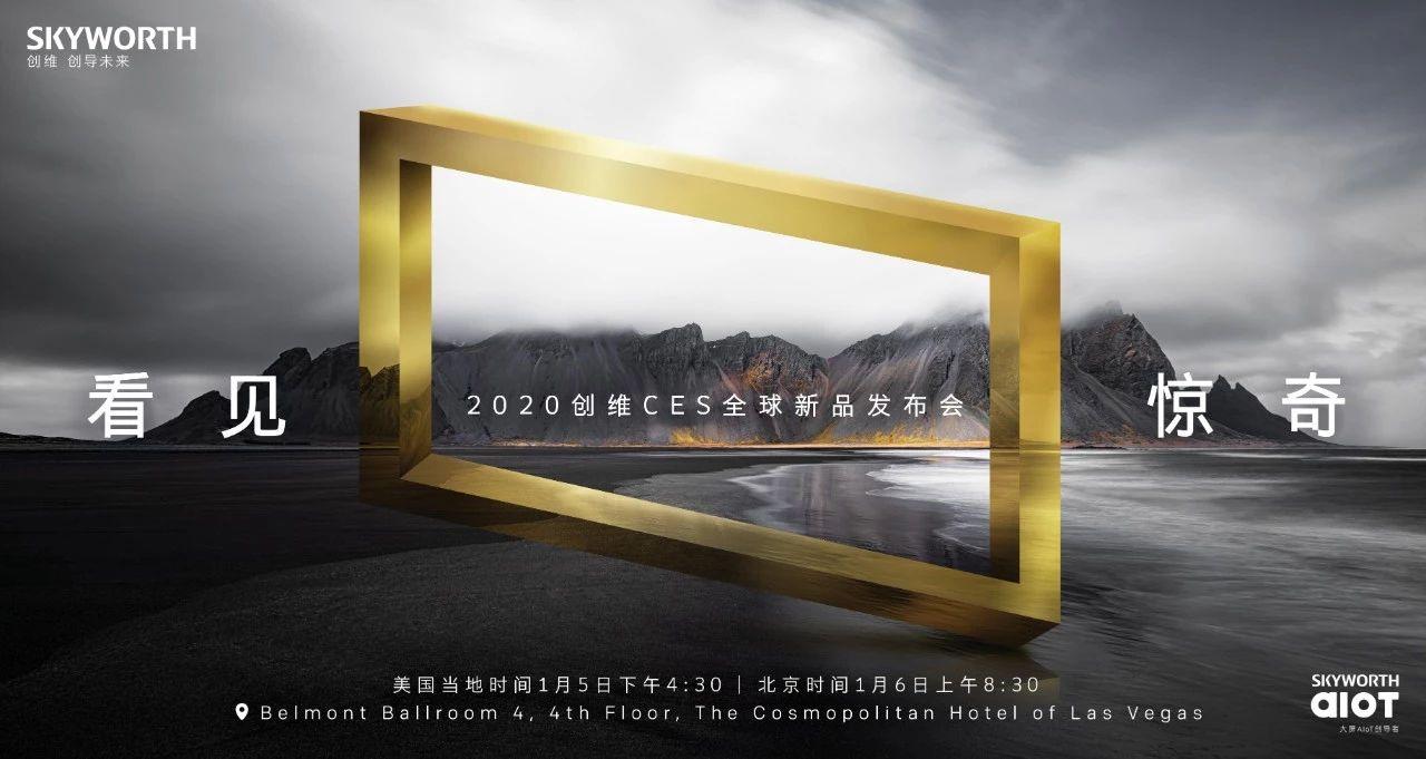 创维2020CES全球新品发布会