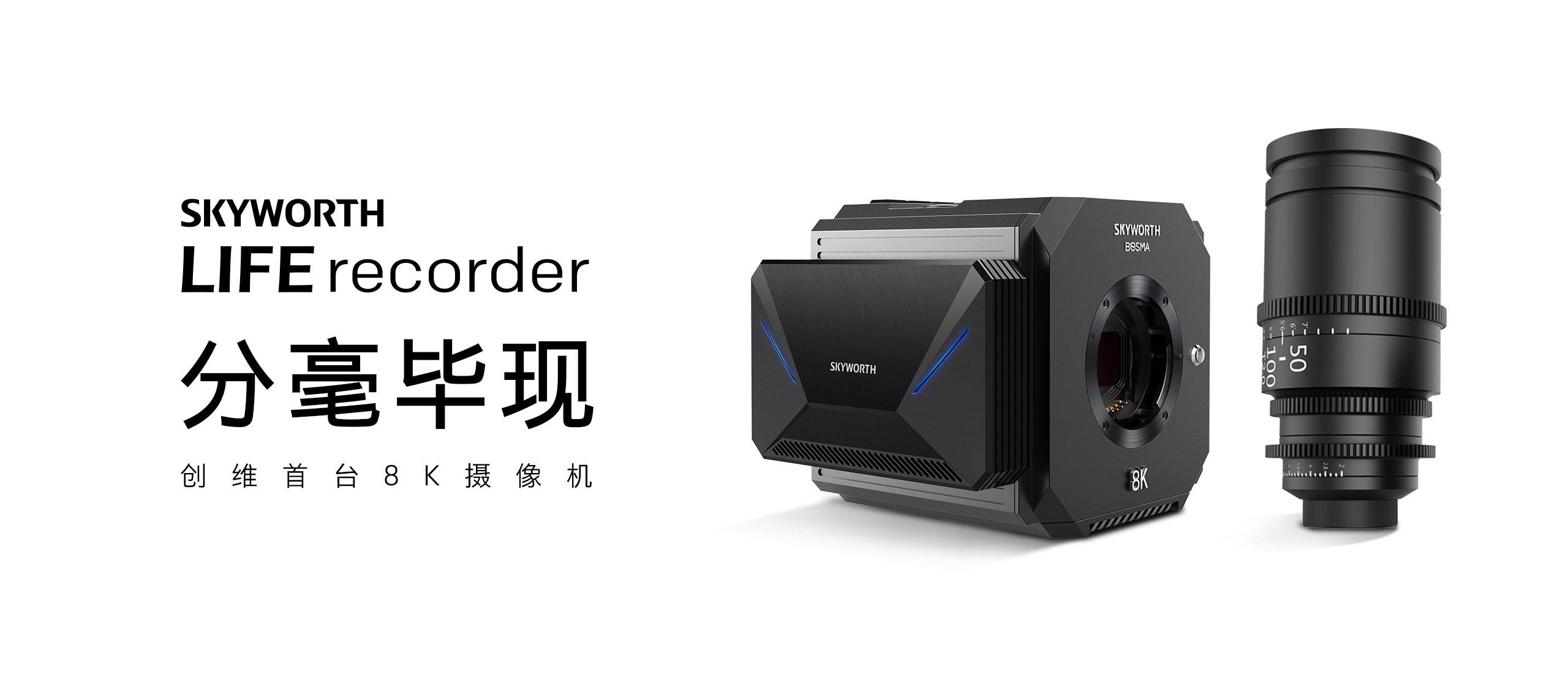 分毫毕现_创维首台8K摄像机